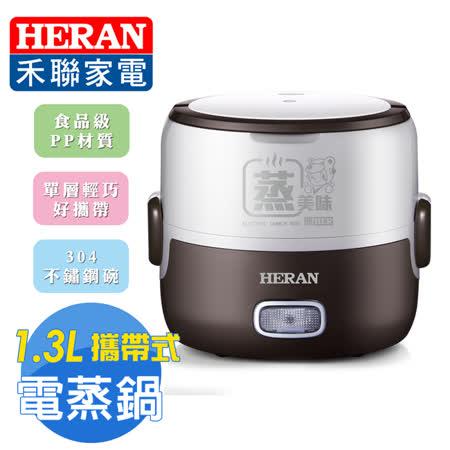 【勸敗】gohappy快樂購【HERAN禾聯】1.3L攜帶式多功能單層蒸鍋  (HSC-1101)哪裡買大 遠 百 高雄 店 週年 慶