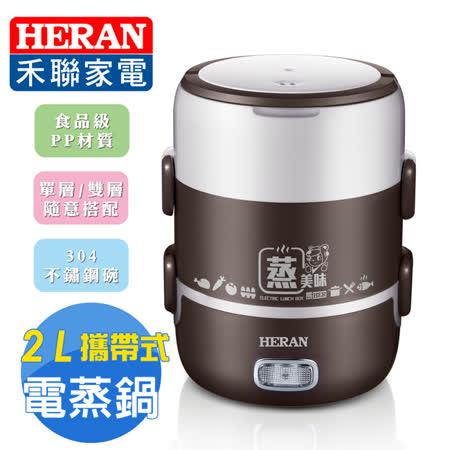【開箱心得分享】gohappy線上購物【HERAN禾聯】2L攜帶式多功能雙層蒸鍋  (HSC-2101)好嗎happy 3