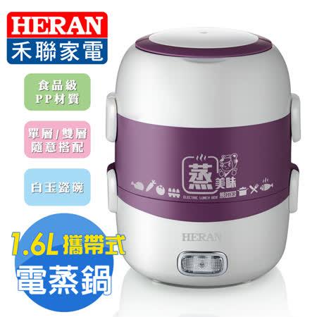 【勸敗】gohappy快樂購物網【HERAN禾聯】1.6L攜帶式多功能雙層蒸鍋  (HSC-2201)評價好嗎愛 買 忠孝