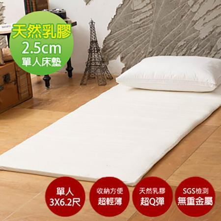 LAMINA 輕便超Q彈乳膠床墊-單人2.5cm