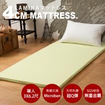 LAMINA Microban抗菌透氣乳膠床墊4cm-萊姆綠(單人)