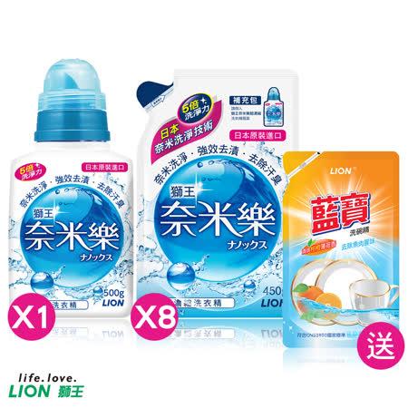 【LION日本獅王】奈米樂超濃縮洗衣精500gx1+補充包450gx8+【LION藍寶】洗碗精補充包-柑橙香800mlx1(贈)