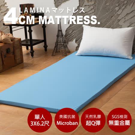 LAMINA Microban抗菌透氣乳膠床墊4cm-天空藍(單人)