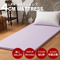 LAMINA Microban抗菌透氣乳膠床墊4cm-薰衣紫(單人)