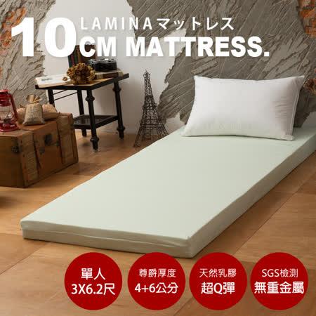 LAMINA 天然乳膠床墊10cm-單人