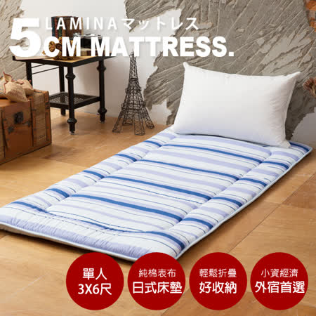 LAMINA 藍色條紋日式床墊5cm-單人