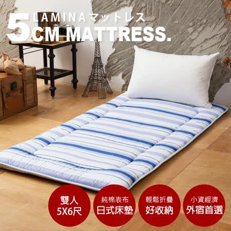 LAMINA 藍色條紋日式床墊5cm-雙人