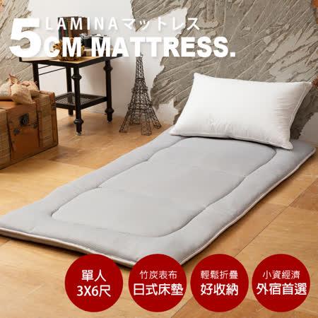 LAMINA 極簡灰條日式床墊5cm-單人