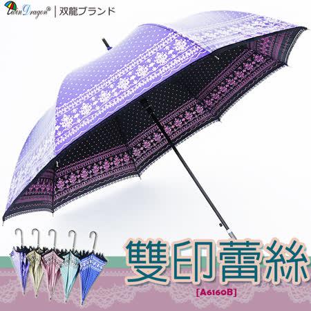 【雙龍牌】洛可可雙面圖案蕾絲宮廷傘(晶漾紫下標區)防曬降溫黑膠自動傘超輕量陽傘貴婦傘A6160B