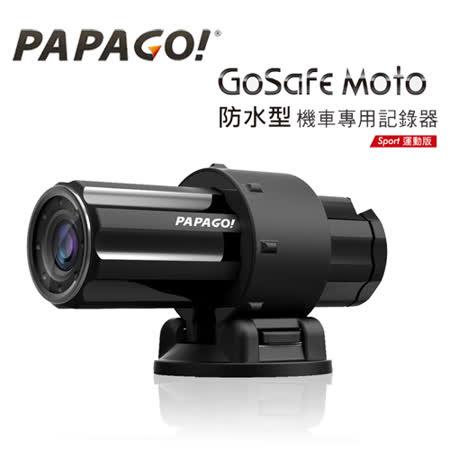 PAPAGO! GoSafe Moto 防水型機車專用記錄器 (送8G記行車紀錄器安裝教學憶卡+防水充電線+螢幕擦拭布)
