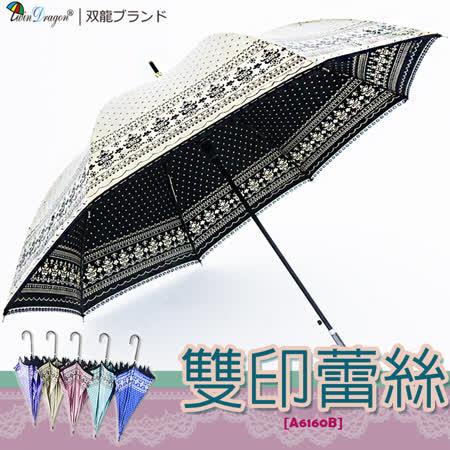 【雙龍牌】洛可可雙面圖案蕾絲宮廷傘(香檳金下標區)防曬降溫黑膠自動傘超輕量陽傘貴婦傘A6160B