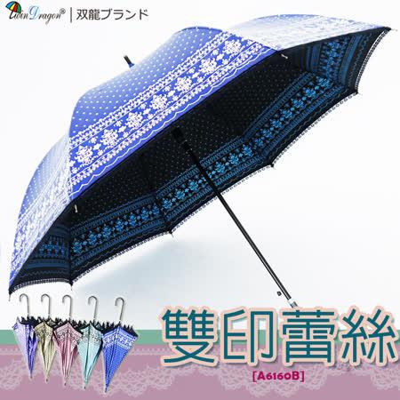 【雙龍牌】洛可可雙面圖案蕾絲宮廷傘(海洋藍下標區)防曬降溫黑膠自動傘超輕量陽傘貴婦傘A6160B