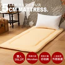 LAMINA Microban輕便日式床墊5cm-香橙黃(雙人)