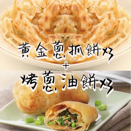 【慕鈺華】黃金蔥抓餅3包+烤蔥油餅3包 (夢幻3+3免運)