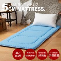 LAMINA Microban輕便日式床墊5cm-天空藍(單人)