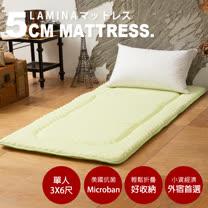 LAMINA Microban輕便日式床墊5cm-萊姆綠(單人)
