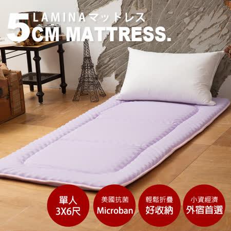 LAMINA Microban輕便日式床墊5cm-薰衣紫(單人)