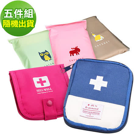 【旅遊首選、旅行用品】夾鏈袋*3+拉鏈式藥包+子母扣藥包(隨機出貨)