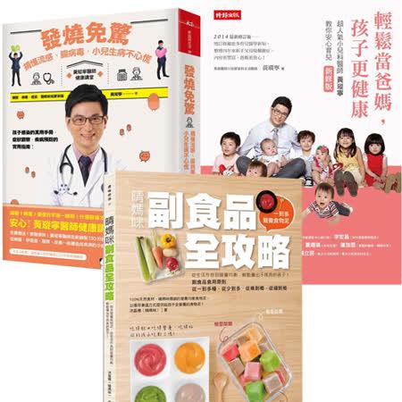 發燒免驚!搞懂流感、腸病毒+輕鬆當爸媽,孩子更健康+晴媽咪副食品全攻略(3書合售)