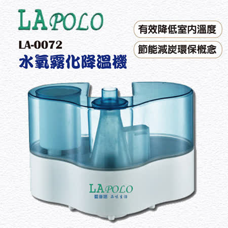 【LAPOLO】水氧霧化降溫機(任何立扇皆適用)LA-0072