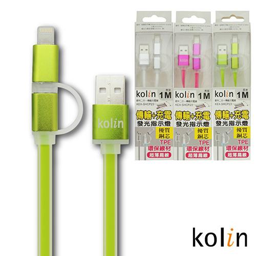 kolin歌林 二合一傳輸充電線 color隨機 KEX-SHCP23