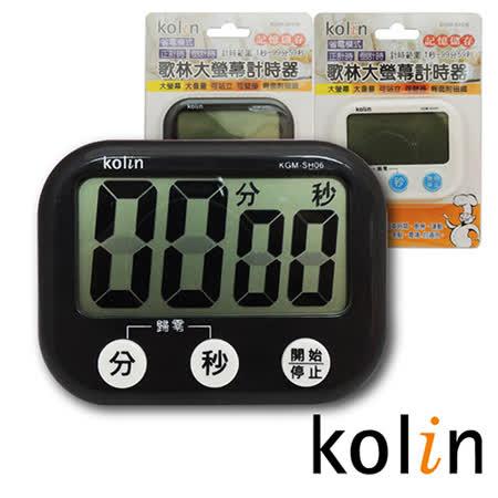 kolin歌林 大螢幕計時器 顏色隨機 KGM-SH06