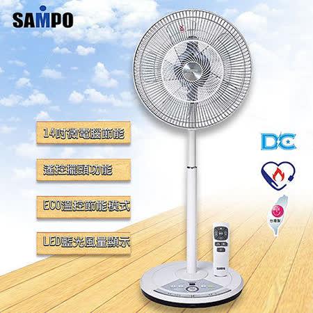 『SAMPO』☆聲寶14吋ECO智能溫控DC節能風扇 SK-ZH14DR / SKZH14DR-夜殺