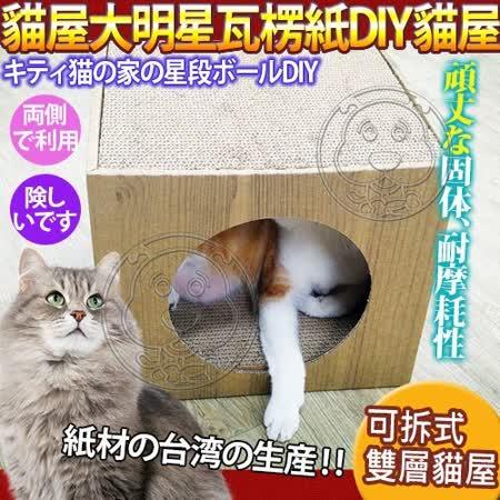 國際貓家貓屋大明星 》貓咪紙箱瓦楞紙DIY雙層貓屋/組