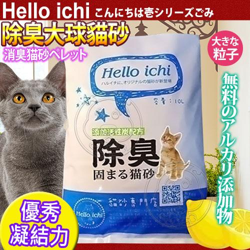 國際貓家HelloIchi ~ 除臭配方抗帶砂大球貓砂10L6KG^~3包
