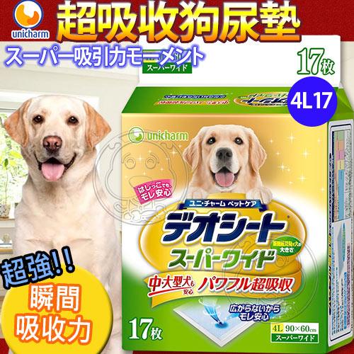 嬌聯Unicharm消臭大師~90^~60cm超吸收狗尿墊大型犬用4L^|17片裝