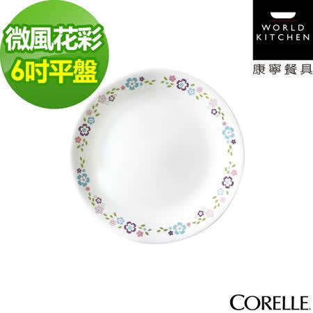 (任選) CORELLE 康寧微風花彩6吋平盤