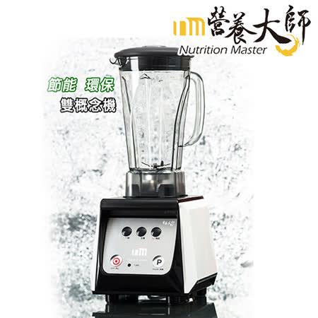 【營養大師】極進型節能調理機 T-300(贈不鏽鋼杯)