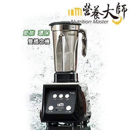 【營養大師】極進型節能調理機 T-300S(贈不鏽鋼杯+環保帆布袋)