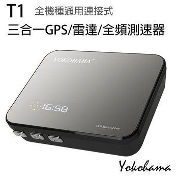 YOKOHAMA T1 全機種通用連接式 三合一GPS/雷達/ 全頻測速器