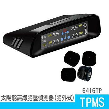 OCHO MLG-6416TP 太陽能無線胎壓偵測器 (胎外式)