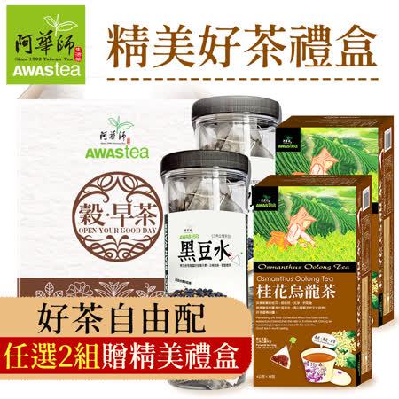 ★免運★任選2組自由配【阿華師】穀早茶+冷泡茶茶包精美禮盒組