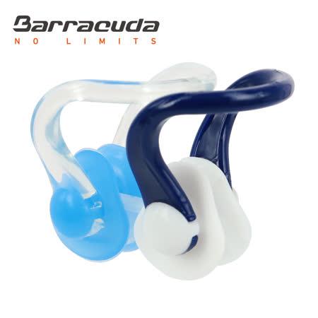 美國巴洛酷達Barracuda全方位立體貼合鼻夾