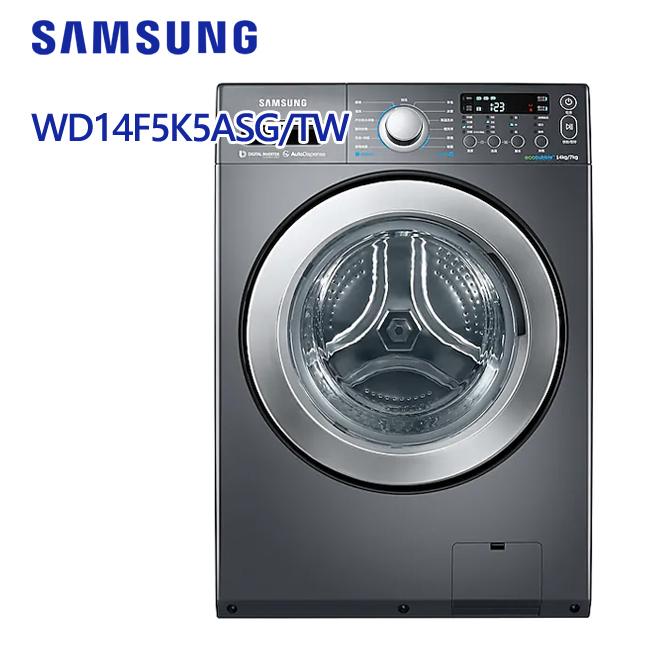 SAMSUNG三星 14公斤變頻滾筒洗脫烘洗衣機WD14F5K5ASGTW 黑色  ~ 送