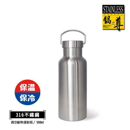 鍋之尊316不銹鋼 真空斷熱運動瓶500ml