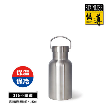 鍋之尊316不銹鋼 真空斷熱運動瓶350ml