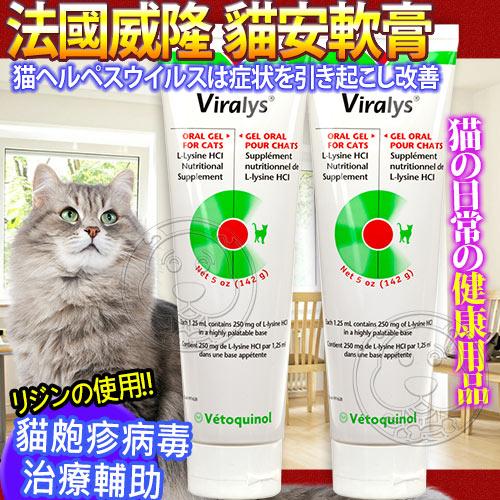 法國Vetoquinol威隆~離胺酸保健貓安軟膏5oz142g瓶