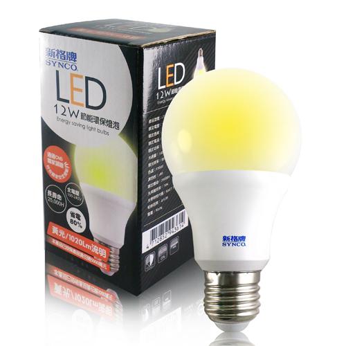 新格牌 廣角型LED省電燈泡~黃光^(12W^)