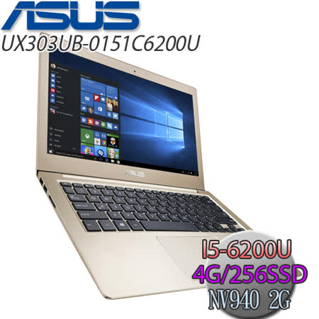 【ASUS華碩】UX303UB-0151C6200U 13.3吋FHD i5-6200U 4G記憶體/256G SSD/ NV940 2G獨顯/ 輕薄高效(蜜粉金) - 加贈DVD燒錄機+無線滑鼠