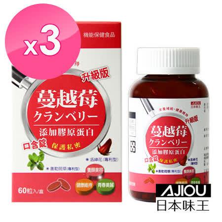 【日本味王】蔓越莓口含錠升級版(60粒/瓶) x3瓶+贈蔓越莓口含錠(12粒/包)