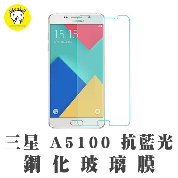 三星A5100 抗藍光鋼化玻璃膜  MU159~4