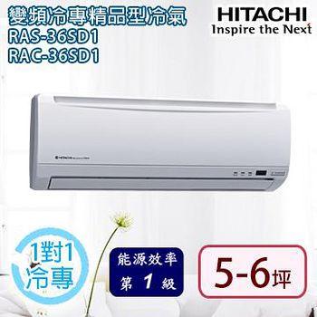 HITACHI日立 5-7坪變頻冷專精品型分離式冷氣 RAS-36SD1/RAC-36SD1