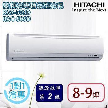 HITACHI日立 7-9坪變頻冷專精品型分離式冷氣 RAS-50SD/RAC-50SD