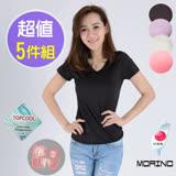 【MORINO摩力諾】抗UV速乾女V領短袖衫/T恤(超值5件組)