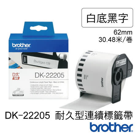 brother DK-22205 白底黑字 62mm 原廠連續標籤帶