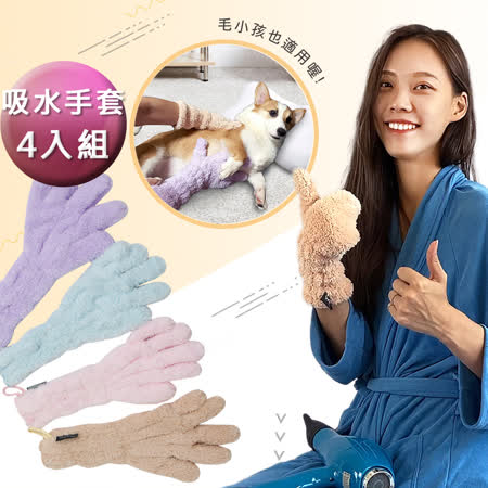 【MORINO摩力諾】女超細纖維五指按摩手套/擦髮巾-2入組